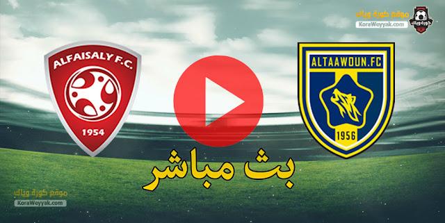 نتيجة مباراة الفيصلي والتعاون اليوم في الدوري السعودي