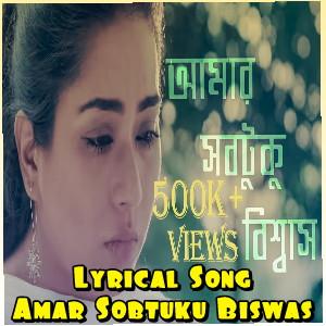 Amar Sobtuku Biswas (আমার সবটুকু বিশ্বাস) Tasrif Jaman Bengali Song Lyrics download