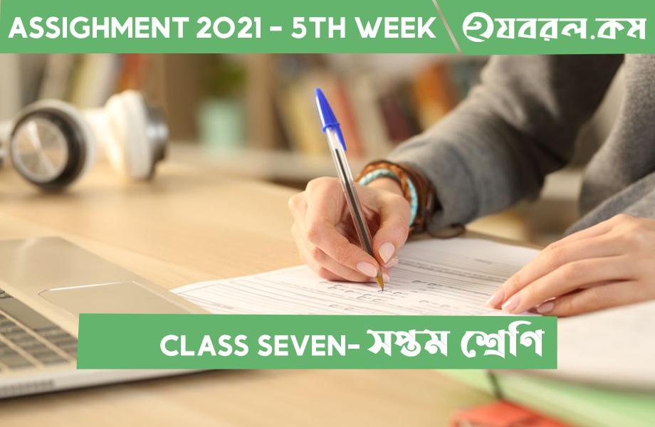 সপ্তম শ্রেণি পঞ্চম সপ্তাহ । Assignment 2021 Question & Solution