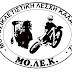Συλλυπητήριο μήνυμα της Μοτοσυκλετιστικής Λέσχης Καλαμπάκας (ΜΟ.ΛΕ.Κ)