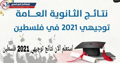 ظهرت الان .. نتائج توجيهي 2021 فلسطين بالاسم ورقم الجلوس عبر موقع وزارة التربية والتعليم والتعليم العالي tawjihi.mohe.ps