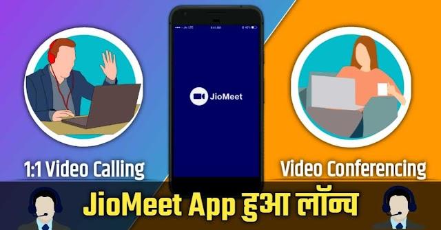 JioMeet Video Conferencing App हुआ लॉन्च | JioMeet App दे सकता Zoom App को बढ़ी टक्कर