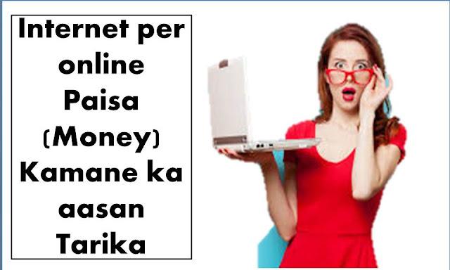Internet per online Paisa Kamane ka aasan Tarike 2018