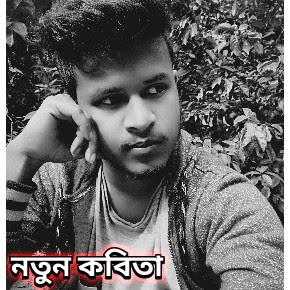 ভালোবাসার এস এম এস ২০২০ (Bhalobashar SMS 2020) Bangla Kobita