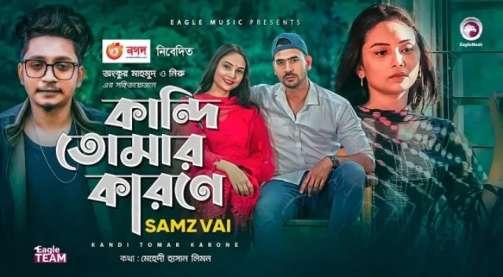 Kandi Tomar Karone lyrics Samz Vai (কান্দি তোমার কারনে)