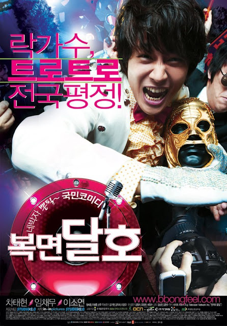 Sinopsis Highway Star (2007) - Film Korea