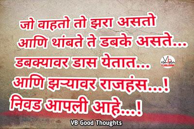 जो-वाहतो-तो-झरा-मराठी-सुंदर-विचार-Marathi-Suvichar-Suvichar-in-Marathi-Language-Good-thought-सुंदर-विचार-सुविचार-फोटो-marathi-suvichar-with-images