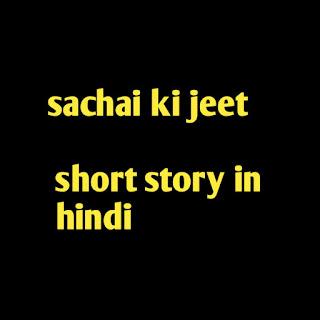 satya ki hamesha jeet hoti hai, sachai ki jeet hoti hai, sachai ki jeet short story in hindi,