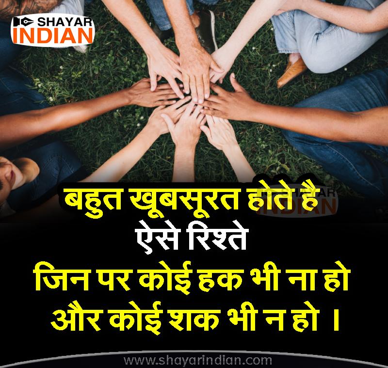 Friendship Shayari in Hindi | Friendship Status | Dosti