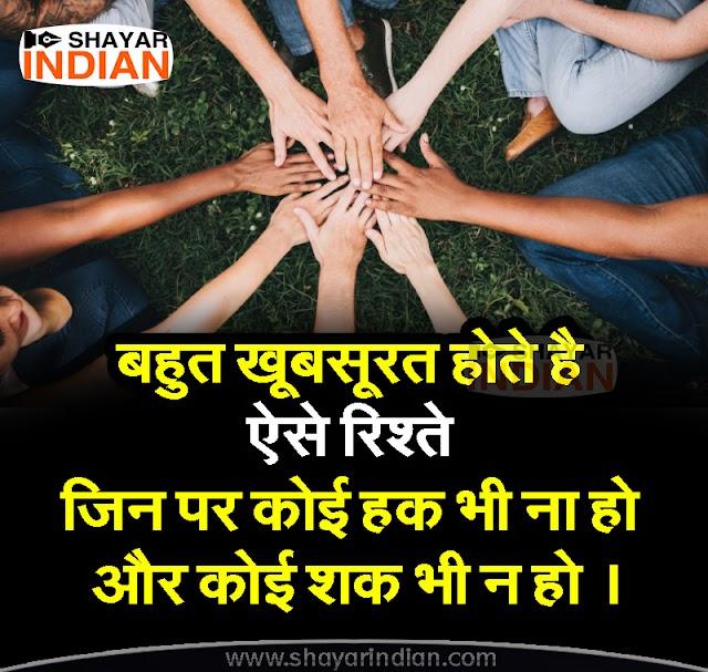 Yaari, Dosti, Friendship - Shayari, Status, Quotes, Images in Hindi