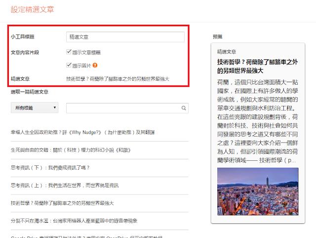 Blogger 小工具 精選文章 教學