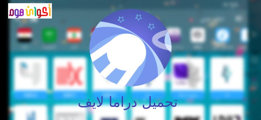 تحميل دراما لايف للايفونDrama live iOS 2021  أحدث إصدار