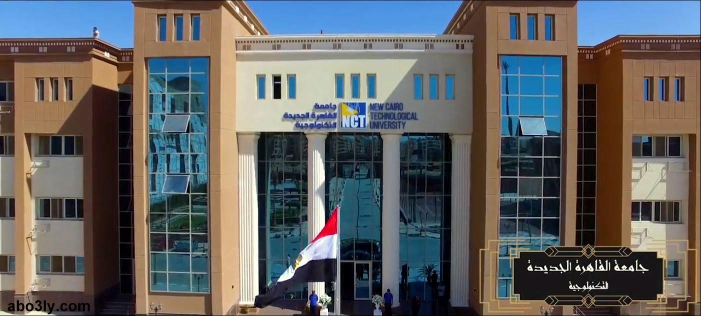 جامعة القاهرة الجديدة لتكنولوجيا الصناعة والطاقة