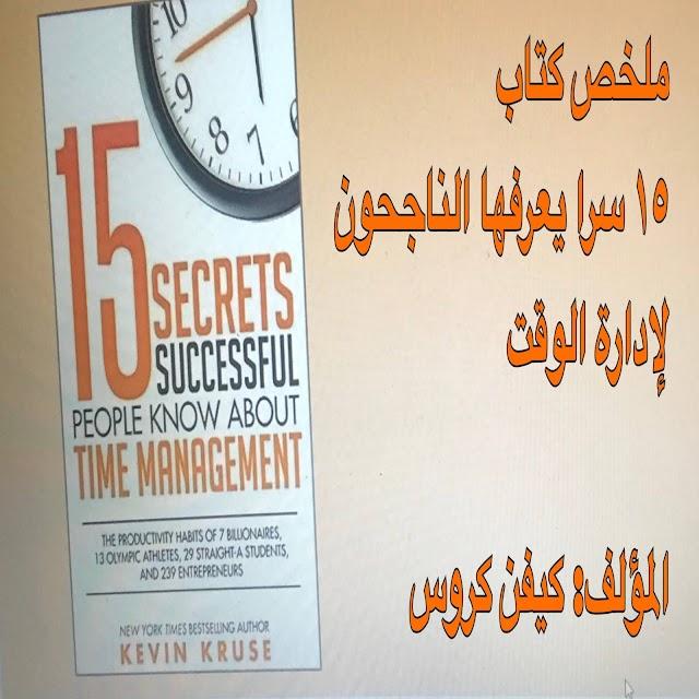 ملخص كتاب 15 سرا يعرفها الناجحون في إدارة الوقت - كيفن كروس