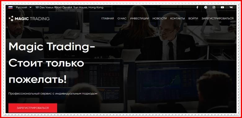 [ЛОХОТРОН] magic-trading.eu – Отзывы, развод? Компания Magic.Trading мошенники!