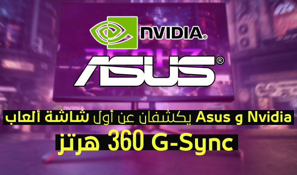 Nvidia و Asus يكشفان عن أول شاشة ألعاب G-Sync 360 هرتز