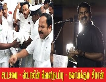 Seeman Criticizes Stalin Over Assembly boycott