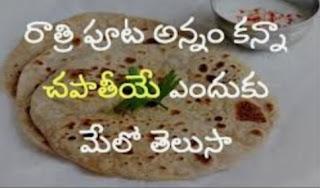 Health Benefits of Eating Chapati at Night