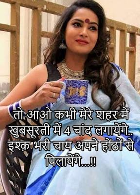 banarashi saree wali ki chai shayari