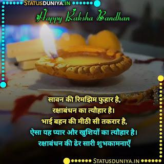 Raksha Bandhan Shayari Status In Hindi 2021, सावन की रिमझिम फुहार है, रक्षाबंधन का त्यौहार है भाई बहन की मीठी सी तकरार है, ऐसा यह प्यार और खुशियों का त्यौहार है। रक्षाबंधन की ढेर सारी शुभकामनाएँ