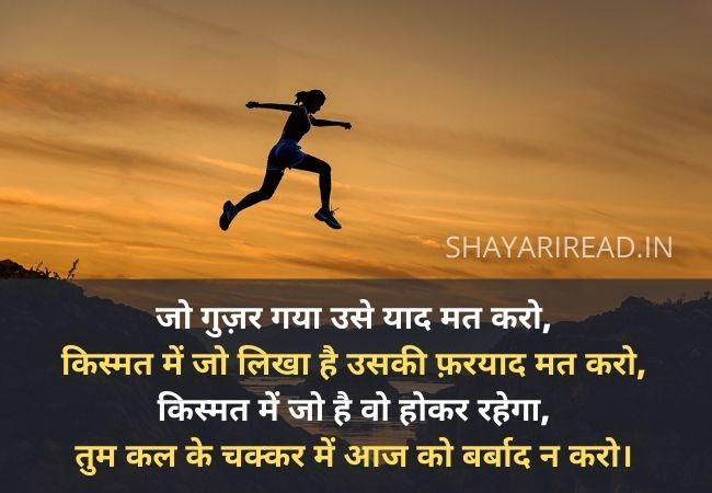 Motivational Shayari | Inspirational Shayari | New Motivational Status for Whatsapp
