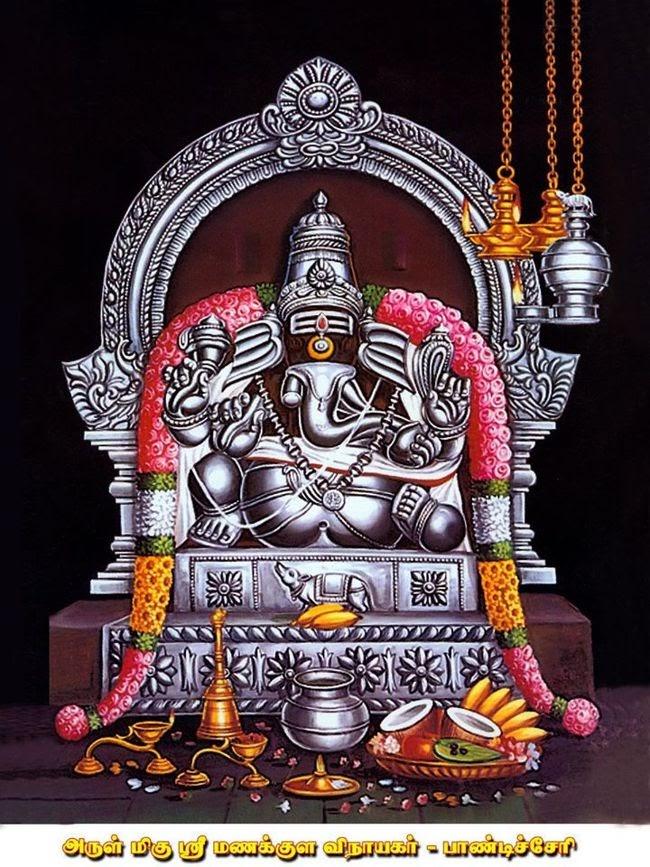 Lord Manakula Vinayagar