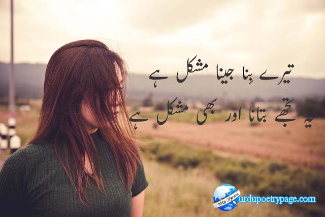 emotional shayari on life