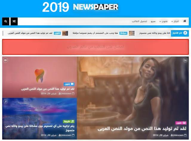 تحميل قالب بلوجر احترافي سريع متجاوب مع اجهزة الجوال blogger news 2020