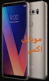 سعر ال جى فى 30 LG V30 في مصر اليوم