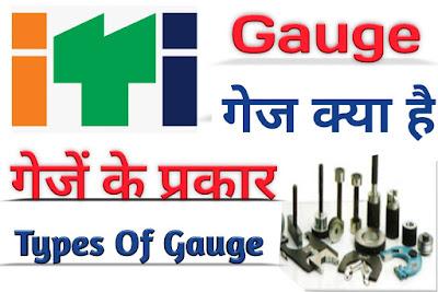What is Gauge