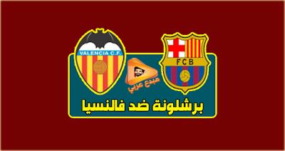 موعد مباراة برشلونة القادمة ضد فالنسيا والقنوات الناقلة - الدوري الأسباني