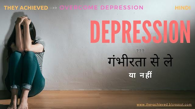 103% Depression/तनाव/चिंता को दूर करें- हिंदी/ENG