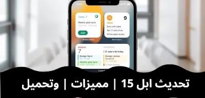 تحديث ابل 15 | مميزات | وتحميل | Apple iOS 15