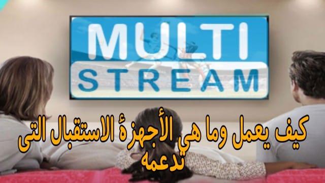 قنوات MultiStream كيفية الاستقبال و الاجهزة الداعمة
