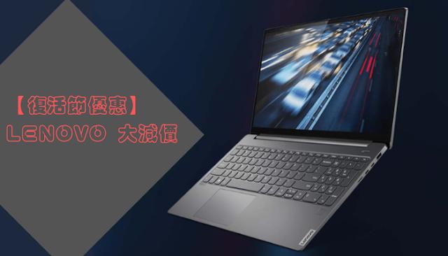 【復活節優惠】Lenovo 節日限定活動 多款產品勁減最高三千