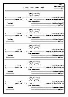 أوراق إدارية تحتاجها مدرسة 12019861_43404419678