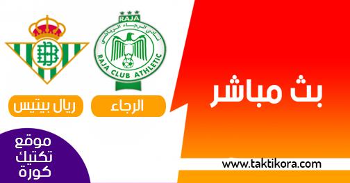 مشاهدة مباراة الرجاء وريال بيتيس بث مباشر 04-08-2019 ودية