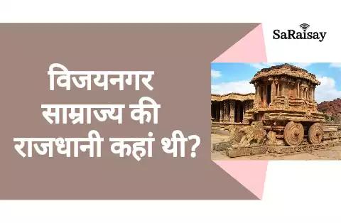 विजयनगर साम्राज्य की राजधानी कहां थी? विजयनगर साम्राज्य के स्थापना, राजवंश, पतन आदि जानकारियां।