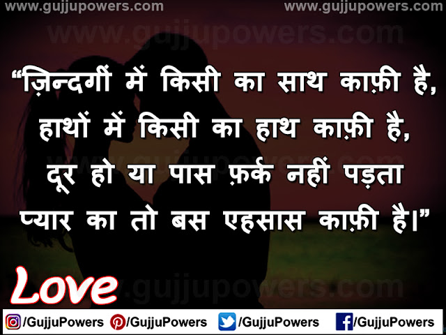 love shayari and image in hindi