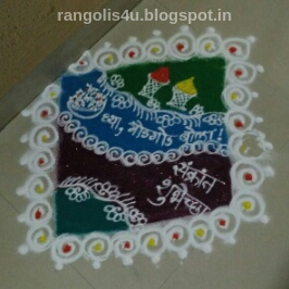 Happy Sankranti Rangolis