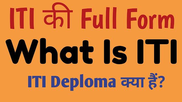 ITI Ki Full Form