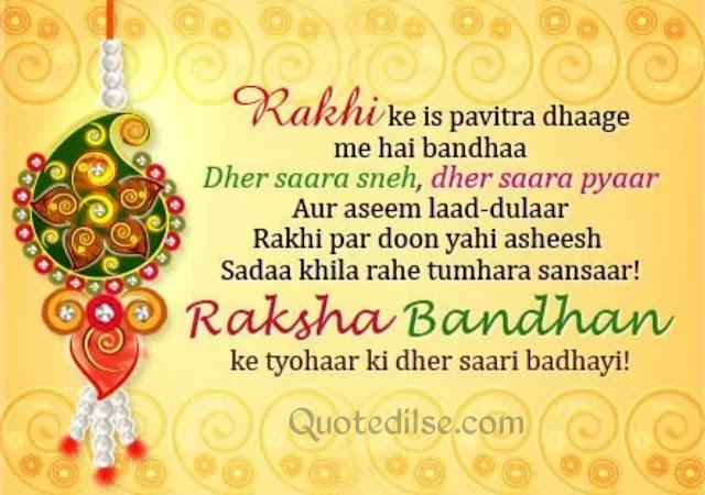 best lines for brother on raksha bandhan