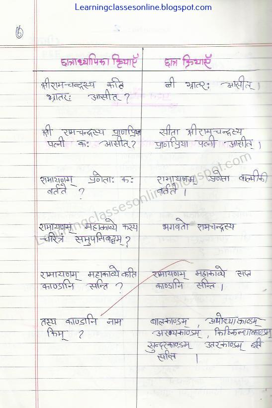 microteaching lesson plan sanskrit class 6th