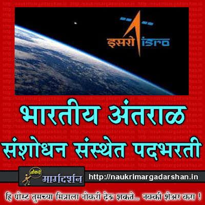 isro, isro vacancy, isro recruitment, vacancies in isro