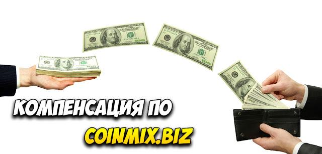 Компенсация по coinmix.biz