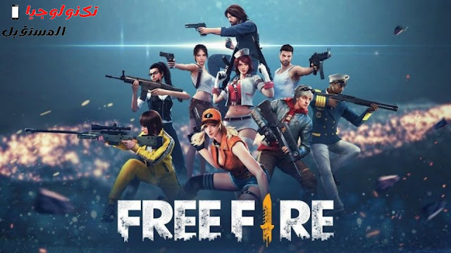 4.GARENA FREE FIRE