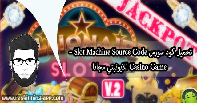 تحميل كود سورس Slot Machine Source Code – Casino Game للايونيتي مجانا