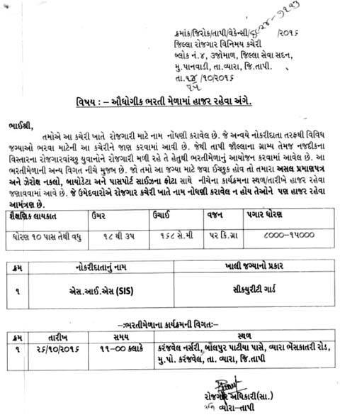 Rojgar Bharti Mela 2016 by Employment and Training Department, Panwadi (Tapi)