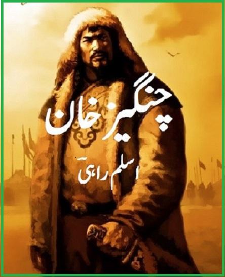 changez-khan-novel-pdf-download