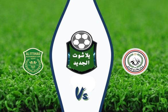 نتيجة مباراة طلائع الجيش والاتحاد السكندري اليوم الأثنين 20-01-2020 الدوري المصري